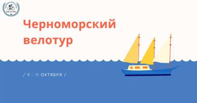 «Черноморский велотур» 9-11.10.20