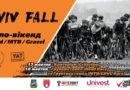 Вело-вікенд Kyiv Fall 17-18.10.20