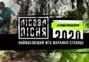 «Лісова Пісня / by Merida» 26.09.20
